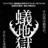 インパルス・板倉俊之の長編小説『蟻地獄』自らの脚本と演出で舞台化が決定