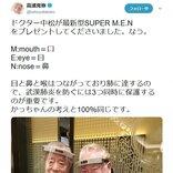 高須克弥院長「ドクター中松が最新型SUPER M.E.N をプレゼントしてくださいました。なう」ツイートに反響