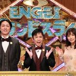 フジ「ENGEI」爆笑問題が20年以上ぶりのトップバッター!矢部「太田さん、アガッてましたね(笑)」