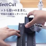 写真フレームや模型づくりにも良さそう!手軽に自由自在な切り込みができる「Perfect Cut」