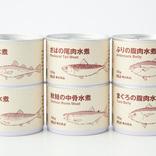 【無印良品】魚を無駄なく食べられる缶詰シリーズ新発売