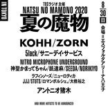 『夏の魔物2020 in TOKYO』5lack、サニーデイ・サービスら第1弾出演アーティストを発表