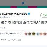 「1万2千円てバカにしてんのか?」ツイートが話題となった浅野忠信さん「これから税金をお肉お魚券で払います!」