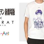 『ヱヴァンゲリヲン新劇場版』と老舗古着店の限定ブランド『LABRAT』がコラボレーション!