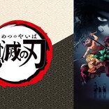 特番放送記念!テレビアニメ『鬼滅の刃』全26話一挙放送