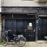 【悲報】伝説の餃子食堂が閉店していた事が判明 / 名前のない餃子屋「おばあちゃん一人が餃子を焼く店」