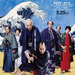 画力がヤバい!柳楽優弥&田中泯の映画『HOKUSAI』 新解禁の本予告&本ポスターに早くも満腹だぜ