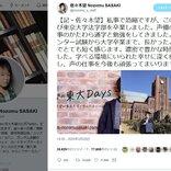 佐々木望さん「私事で恐縮ですが、このたび東京大学法学部を卒業しました」ツイートに声優仲間から祝福相次ぐ