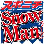 「Snow Man」岩本照 無期限の活動自粛 未成年との飲酒報道「事実」