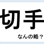 【クイズ】切手の正式名称は?意外に知らない!