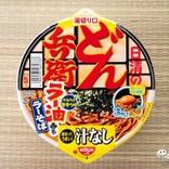 汁がなくても旨いか、食べた! 『日清の汁なしどん兵衛 ラー油香るラーそば』は、温でも冷でも食べられるカップ麺!