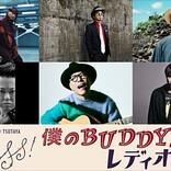 FM802×TSUTAYA ACCESS!キャンペーンソング、奥田民生、ハナレグミ、iri、牧達弥(go!go!vanillas)ら参加決定