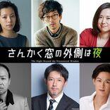 岡田将生×志尊淳『さんかく窓の外側は夜』豪華追加キャスト発表