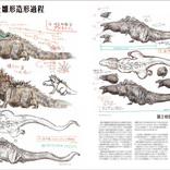 『進撃の巨人』『シン・ゴジラ』他、初の『竹谷隆之』雛形造形作品集