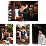 「孤独のグルメ」スタッフによる新シリーズ『純喫茶に恋をして』全話一挙配信
