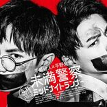 中島健人&平野紫耀、口元をテープで塞がれ…!?『未満警察』ポスタービジュアル公開