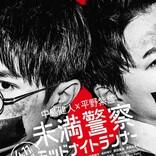 中島健人&平野紫耀、拘束状態で口元ふさがれ…『未満警察』ポスター