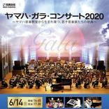 ピアニストの上原彩子がゲスト出演 ヤマハ音楽教室の若き音楽家たちによる祭典『ヤマハ・ガラ・コンサート2020』が開催