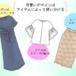 40代女性のフェミニンコーデ術。レースならスカート、フリルは?