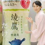 「綾鷹 特選茶」リニューアル、吉岡里帆&コカドケンタロウで新CM