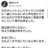 「父もどこかで泣いていると思います」 志村けんさん死去をうけ田代まさしさんを心配する声