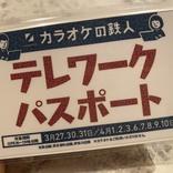 【急げ】『カラオケの鉄人』で使い放題のテレワークパスポートが980円で販売中! ドリンクも付くからこんなもん実質タダだぞ! 残り9日間!!