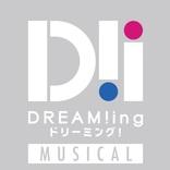 2020年12月ゆめシステム起動! ミュージカル「DREAM!ing」メインキャスト・スタッフ一挙公開