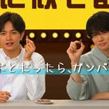 中島健人&菊池風磨、絶妙なボケとツッコミ!? 「ガルボ」ロングWEB動画