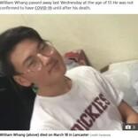 新型コロナで死亡した米17歳少年 保険未加入で病院に受け入れ拒否され手遅れに
