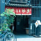 押さえておきたい元祖・発祥店を巡る 第3回 たい焼きを発明した浪花家で「ボリュームたっぷりのあんこ」を楽しむ