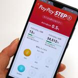 PayPay、0.5%還元は4月から。この先もまだお得に使える?