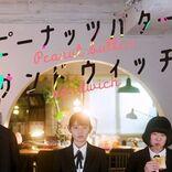 伊藤健太郎、クール&セクシーダンス披露『ピナバタ』OP映像公開