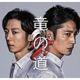 SEKAI NO OWARI新曲「umbrella」解禁、玉木宏主演『竜の道』PV公開