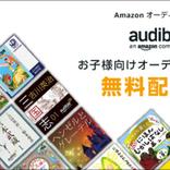 家の中でも楽しめる! ちびっ子・学生向けのオーディオブックが無料配信中