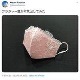 量産化にも前向き!? 富山県の女性下着製造メーカーが「本気出してみた」マスクが話題に