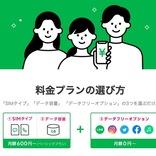 格安SIM「LINEモバイル」導入で、毎月の通信費はどこまで安くなる?