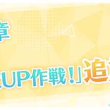 『ラブライブ!スクールアイドルフェスティバル ALL STARS』ストーリー13章、Aqoursキズナエピソード9話追加