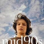 A24製作、90年代への愛と夢が詰まった青春映画『mid90s ミッドナインティーズ』公開決定