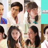 『アンサング・シンデレラ』第1話に安藤美優&永瀬莉子 オーディションを勝ち抜いた期待の新鋭