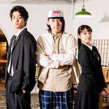 ビッケブランカの楽曲「Shekebon!」に合わせて矢作穂香&伊藤健太郎がダンスに挑戦!