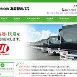 友愛観光バス、従業員140人を即日解雇 ハナツアージャパン傘下