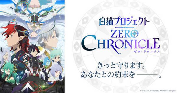白猫プロジェクト ZERO CHRONICLE(ゼロ・クロニクル)