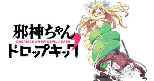 邪神ちゃんドロップキック DROPKICK ON MY DEVIL!!