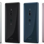au、「Xperia ZX2・ZX2 Premium」の不具合を解消するアップデート