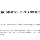 ソフトバンク、スタッフが新型コロナ感染で大阪府の3店舗を臨時休業