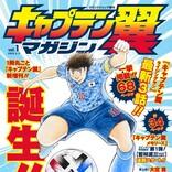 1冊丸ごとキャプ翼 グランドジャンプ定期増刊「キャプテン翼マガジン」4.2創刊
