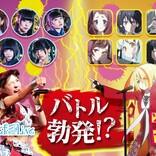 でんぱ組.incとアニメ『ゾンビランドサガ』のコラボが決定!