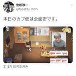 「本日のカブ価は全面安です」登坂淳一アナの「どうぶつの森」実況動画のツイートに反響