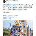 """今夜の「プロフェッショナル 仕事の流儀」は""""夢と魔法の王国""""スペシャル!NHK総合22:30~【だってTDRが好きっ!】"""