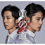 玉木宏×高橋一生『竜の道』、セカオワが歌う主題歌入り第1話予告解禁